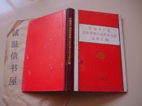 中国共产党山东省第六次代表大会文件汇编