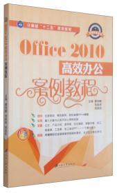 Office 2010高效办公案例教程