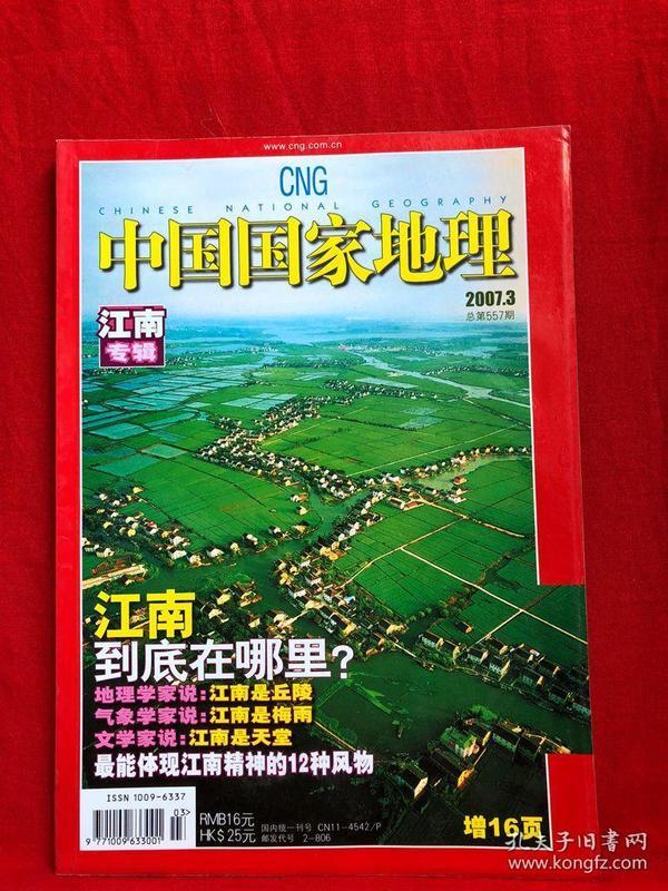 中国国家地理 ,2007年3期,总第557期