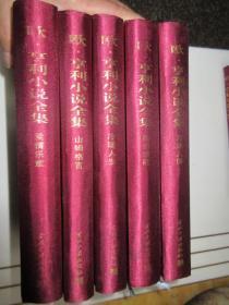 欧亨利小说全集   (爱情乐章,山姆格言,冷暖人生,西部爱情,万象人生 ) 5本合售     (小16开,硬精装,缎面 )
