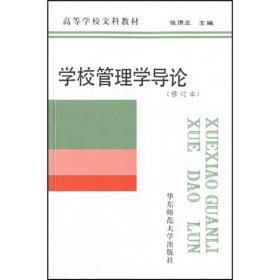 学校管理学导论(修订本)