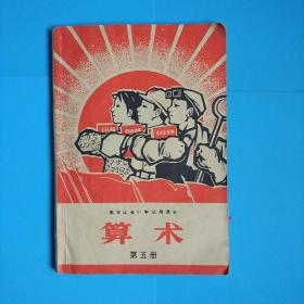 黑龙江省小学试用课本《算术》第五册(有毛主席彩照语录 林题 宣传画)