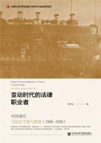 变动时代的法律职业者:中国现代司法官个体与群体(1906--1928)