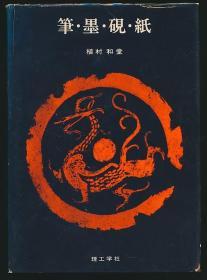 筆墨硯紙(植村和堂著·理工學社1977年版·精裝本)