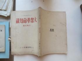 民国38年 大众革命知识