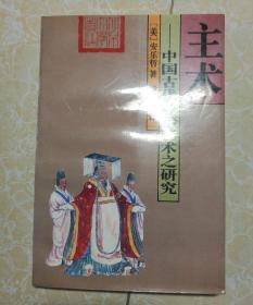 主术:中国古代政治艺术之研究