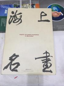 海上名画 续集(存上卷,实物实拍,孔网稀见!)