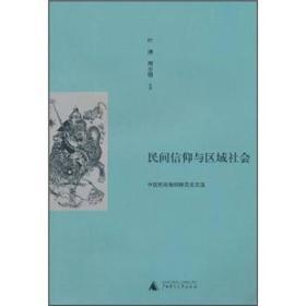 民间信仰与区域社会:中国民间信仰研究论文选