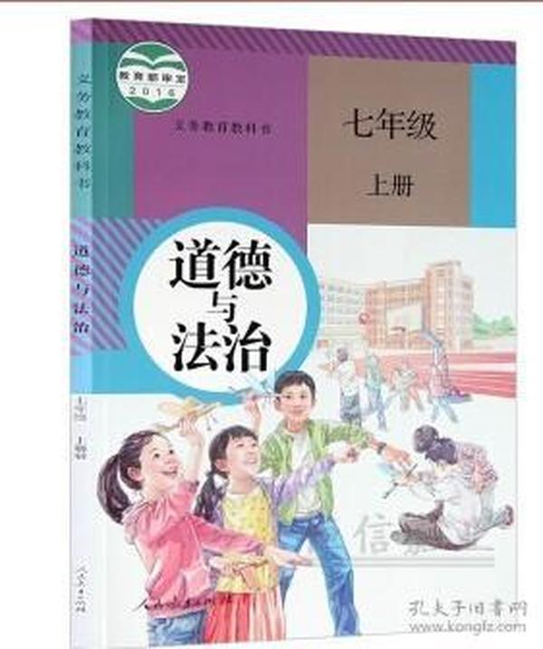 图说:全国统编教材六年级政治课本封面