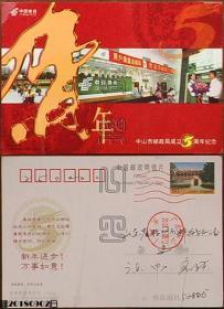 明信片(邮资)-中山市邮政局成立5周年纪念实寄片☆