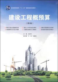 建设工程概预算(第5版)