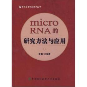microRNA的研究方法与应用