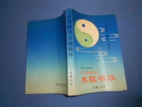 白话解说术数精华-93年一版一印