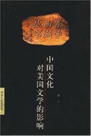 中国文化对美国文学的影响--东学西渐丛书9787202025239
