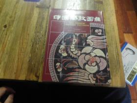 中国凤纹图集(16开本)1987年初版