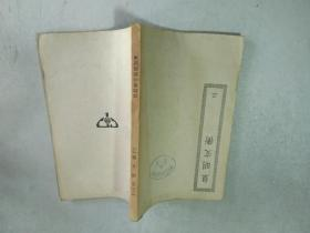 皇明文衡(三)民国版