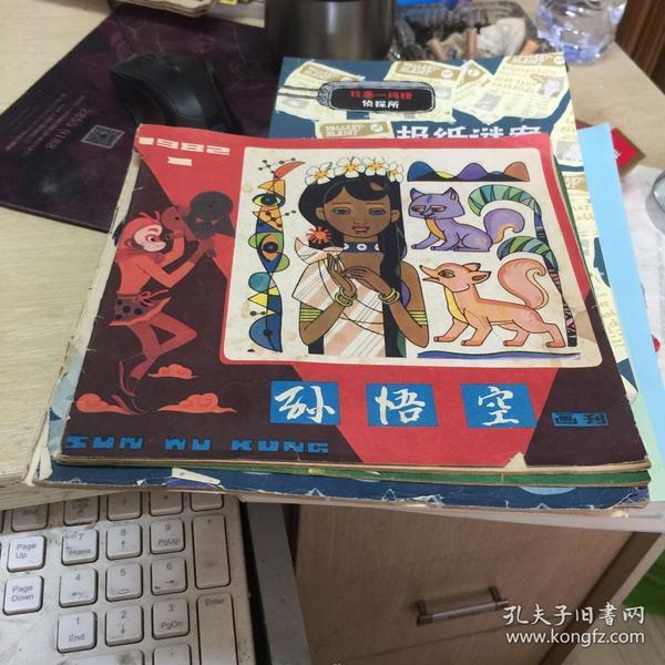 孙悟空画刊(1982 1)