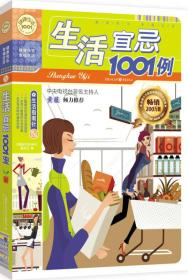 健康生活1001-生活宜忌1001例:生活指南针