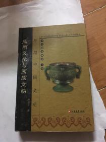 周原文化与西周文明(精)/早期中国文明