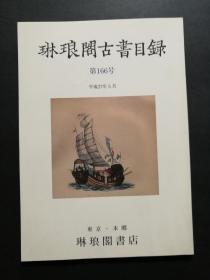 琳琅阁古书目录第166号(私藏品好)