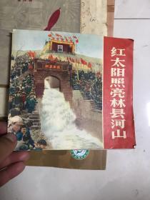 带林彪题词文革画册《红太阳照亮林县河山》1971年1版1印