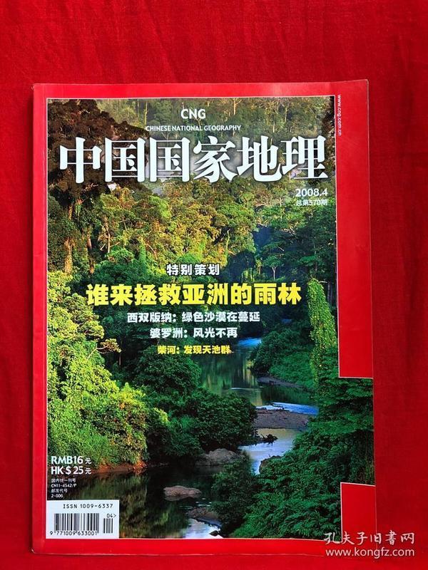 中国国家地理 ,2008年4期,总第570期