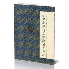 微距下的沈尹默系列(12开 全十册 详见描述)