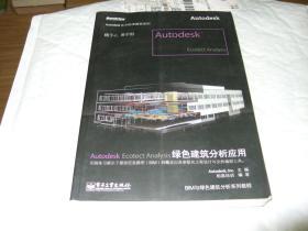 Autodesk Ecotect Analysis绿色建筑分析应用