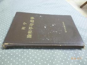 列宁论和平与战争【精装本 59年一版三印】