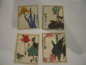 桐庐花卉四枚