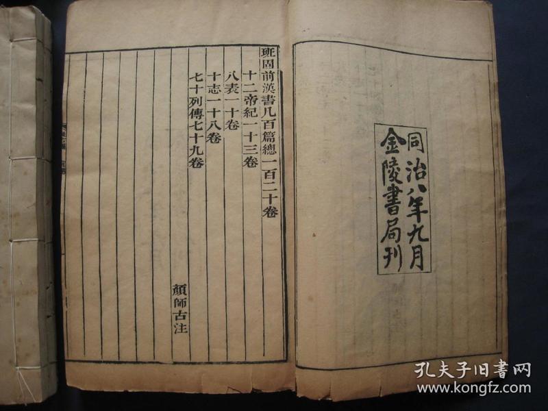 汉书  线装大开本十六册全 清同治八年金陵书局刊行 仿明汲古阁刻本