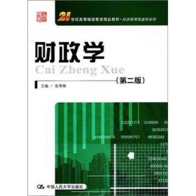 财政学(第二版)(本科教材)