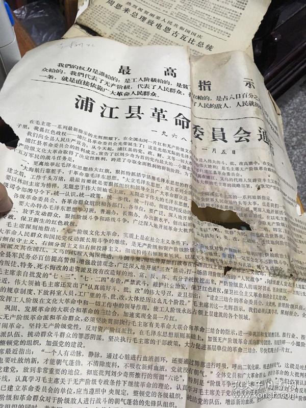 文革公告:浦江县革命委员会通告