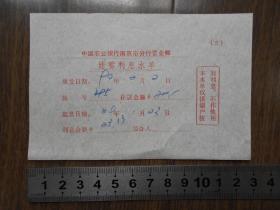 1990年【中国农业银行南京市分行营业部,储蓄利息水单】