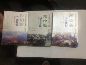 昆山民族民间文化精粹·风俗卷.(阿婆茶.、打田财..、摇快船).(全三册)3本合让15元...没盒