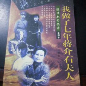 我做了七年蒋介石夫人    陈洁如回忆录