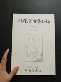 琳琅阁古书目录第169号(日文原版)