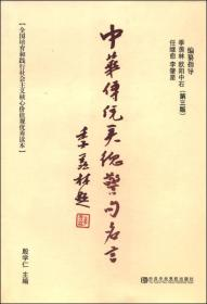 T-中华传统美德警句名言 (第三版)