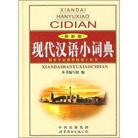 现代汉语小词典(最新版)