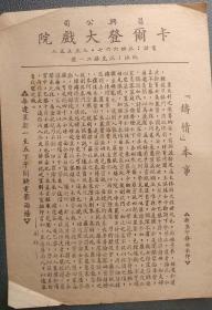 民国时期上海《卡尔登大戏院》上映的铸情中英文电影说明书