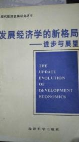 发展经济学的新格局――进步与展望 【馆藏】