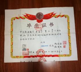 1956年安徽省望江初级中学毕业证书一张(年底毕业,少见!)