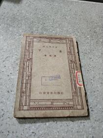 新中学文库 墨子(中华民国三十六年三月第四版)品相不好
