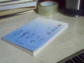 戏缘漫忆,作者签赠本