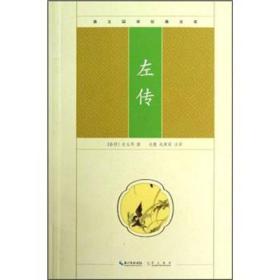 (双色版)崇文国学经典文库:左传