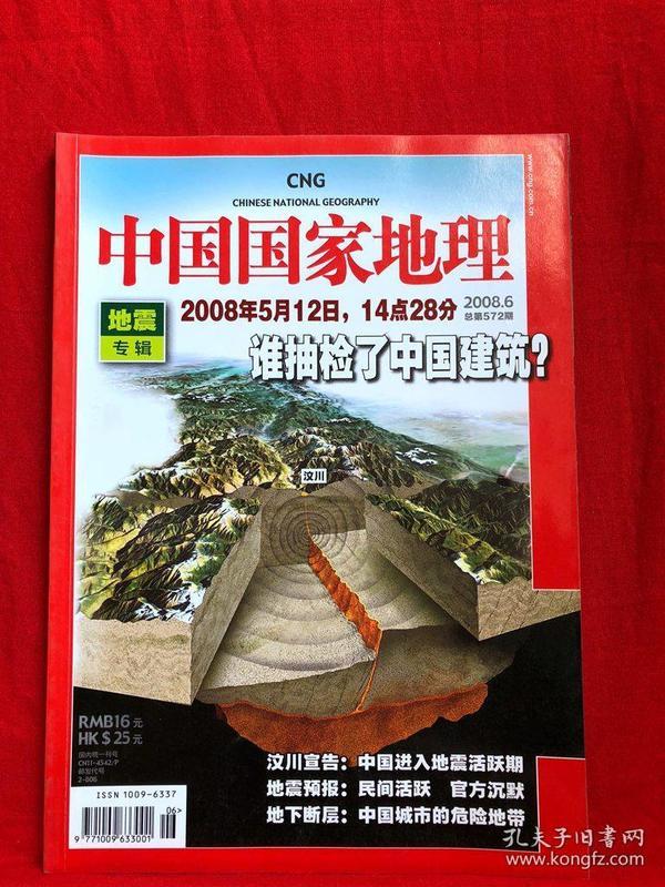 中国国家地理 ,2008年6期,总第572期