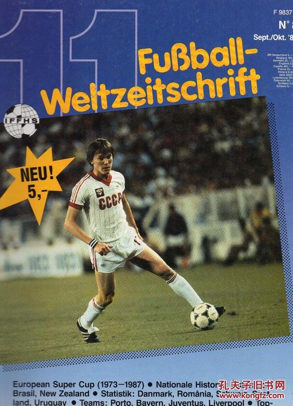 国际足球历史和统计联合会官方刊物