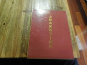 上海市佛教五十周年(带涵套。大16开硬精装、彩色印刷)
