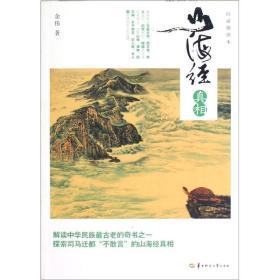 国学经典书籍:山海经真相(白话插图本)