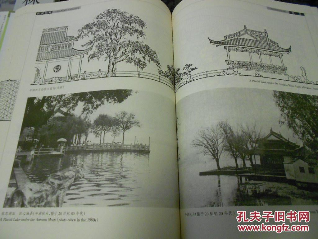 本书可与陈从周的另—本著作《苏州园林》一图片